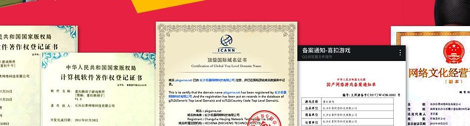 喜扣游戏共享平台——资质证书