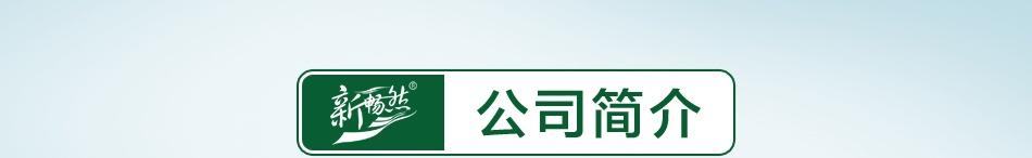 新畅然专业祛痘——公司介绍