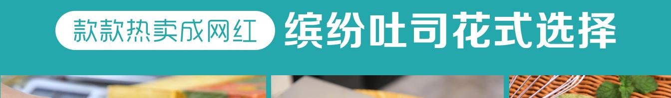 香库手工吐司—产品展示