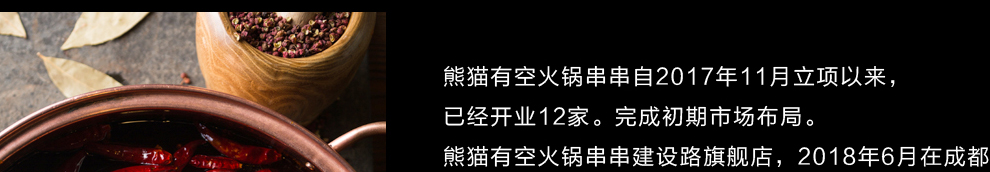 熊猫有空火锅串串_ 品牌介绍