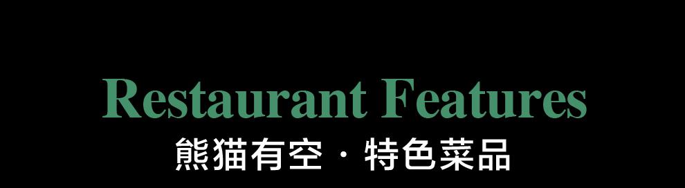 熊猫有空火锅串串_ 特色菜品