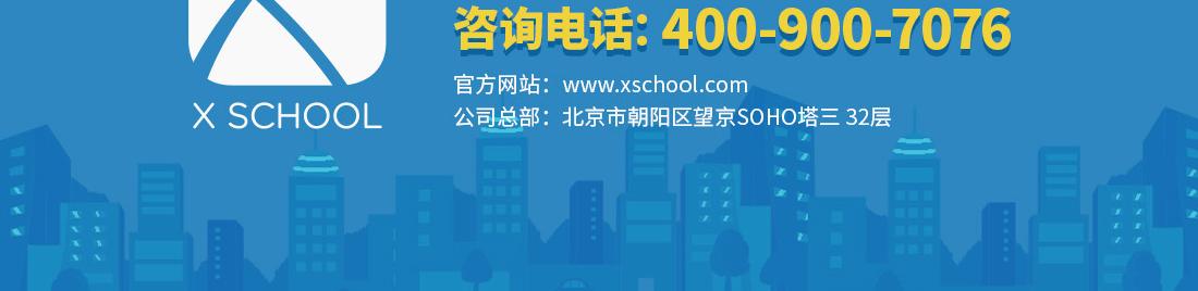 X school--店面展示