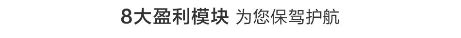 迅瘦师——8大盈利模块