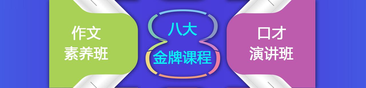 学易大语文--八大金牌课程