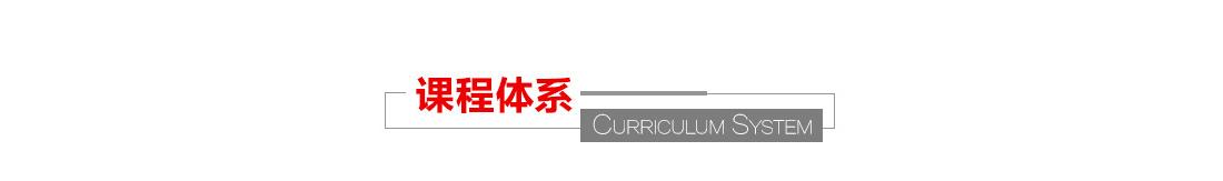 小主人新闻学校--课程体系