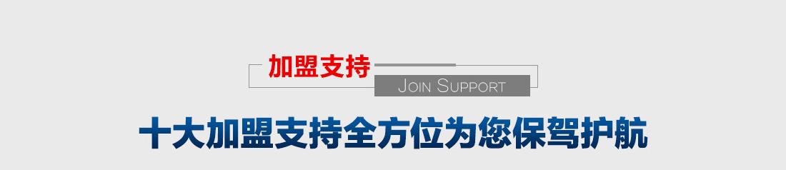 小主人新闻学校--加盟支持