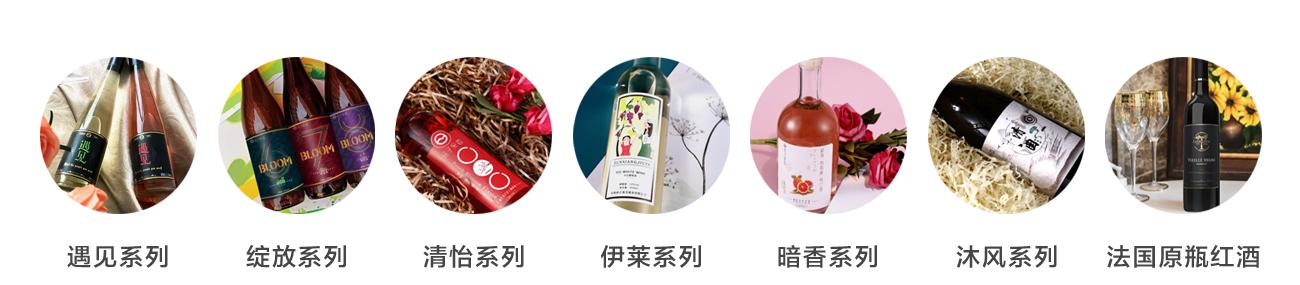扬子果酒_7大系列