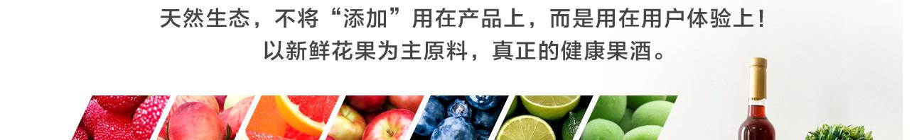 扬子果酒_原料