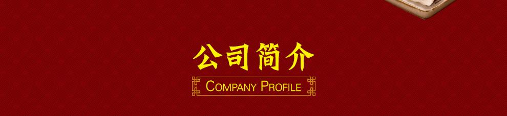 188湯包--公司簡介