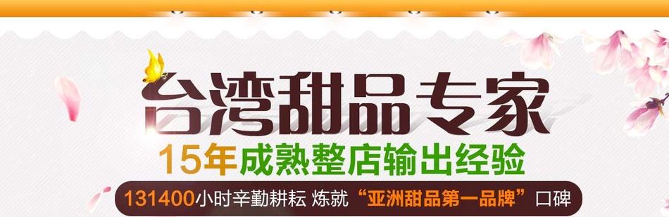 芋观园台湾甜品专家——亚洲甜品第一品牌