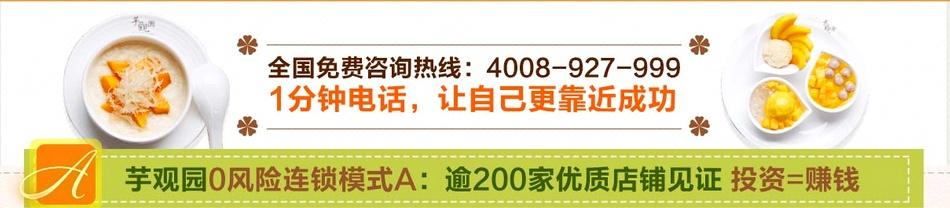 芋观园台湾甜品专家——门店展示