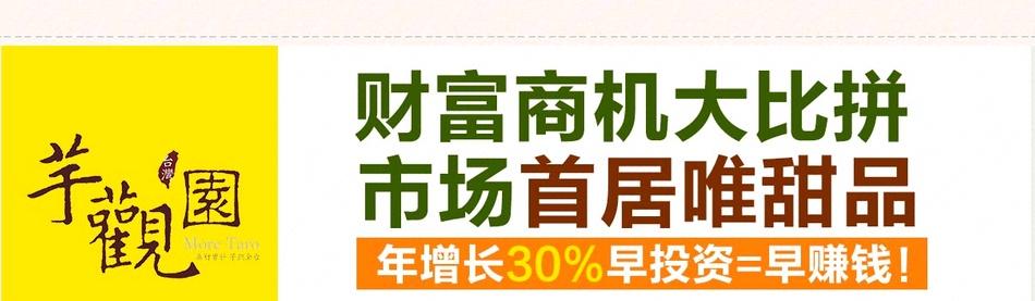 芋观园台湾甜品专家——商机大比拼