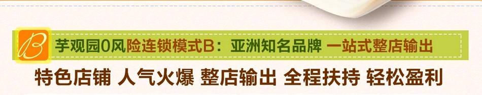 芋观园台湾甜品专家——一站式整店输出