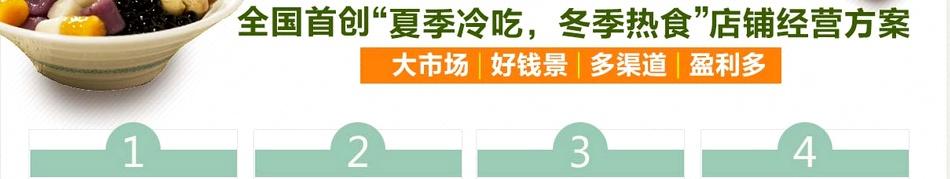 芋观园台湾甜品专家——365天持续盈利
