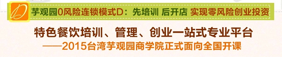 芋观园台湾甜品专家——零风险创业投资