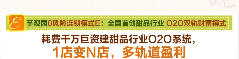 芋观园台湾甜品专家——O2O双轨财富模式