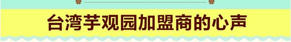 芋观园台湾甜品专家——加盟商心声
