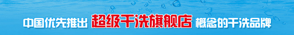 衣適家干洗--中國首家推出超級干洗旗艦店概念的干洗品牌