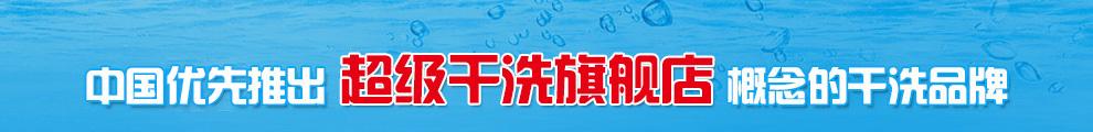 衣适家干洗--中国首家推出超级干洗旗舰店概念的干洗品牌