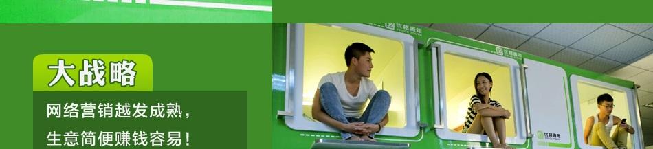 优格青年旅舍——加盟优势