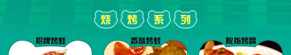 约蛙_烧烤系列