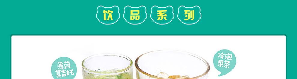 约蛙_饮品系列