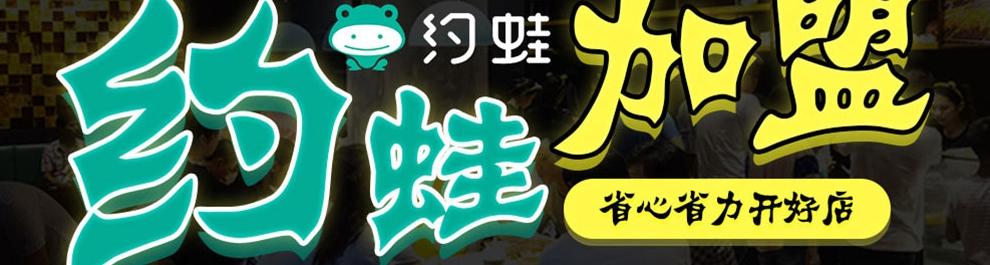 约蛙_加盟支持