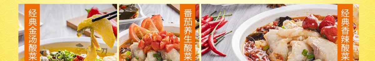鱼一刀鲜汤酸菜鱼_产品展示