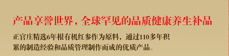 正官庄人参——市场分析