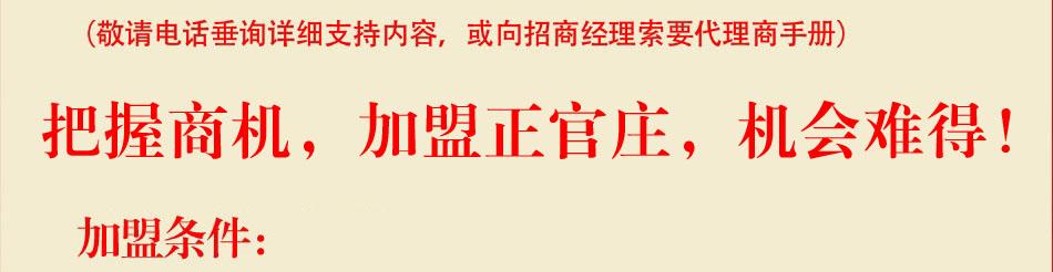 正官庄-加盟条件