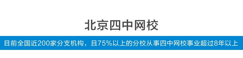 北京四中网页——品牌介绍