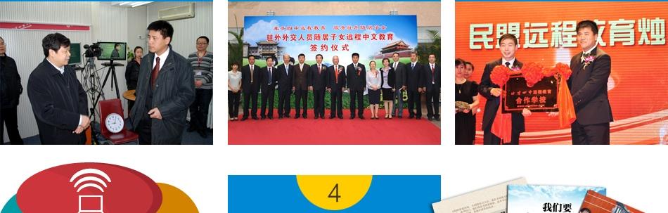 北京四中网页——品牌事件