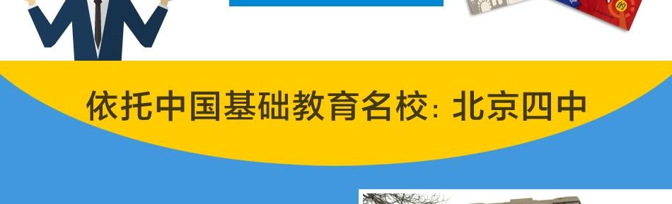 北京四中网页——北京四中介绍