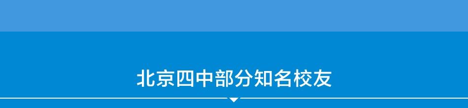 北京四中网页——知名校友