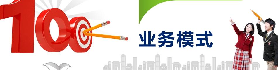 北京四中网页——业务模式