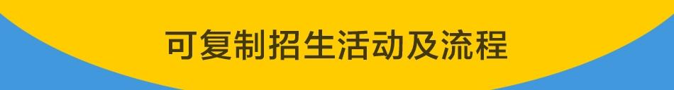 北京四中网页——可复制招生活动及流程