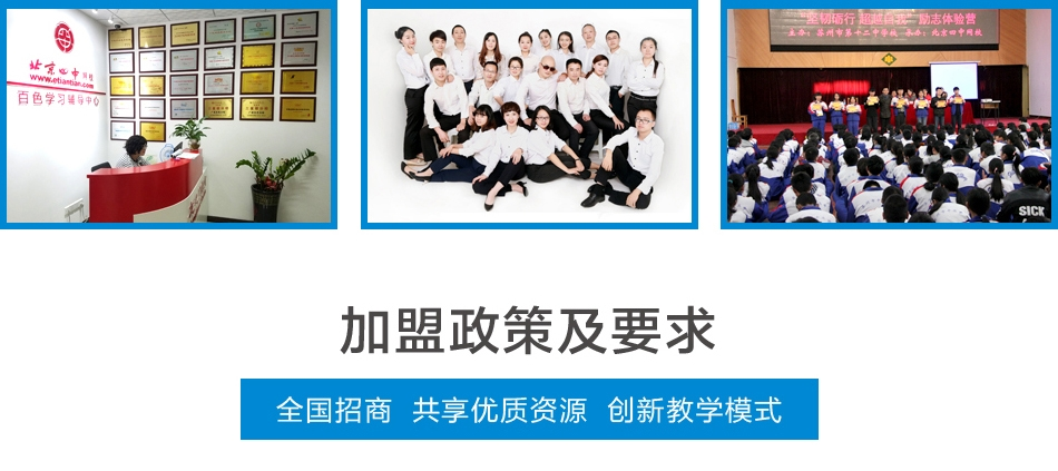 北京四中网页——加盟政策及要求