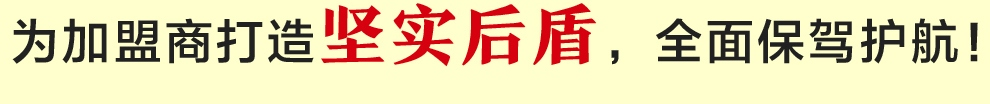 堯舜禹家政——加盟保障