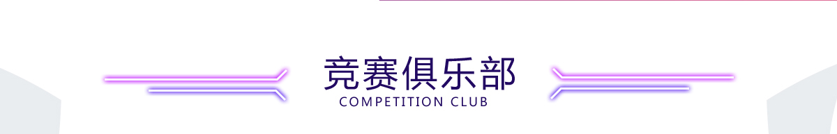 子期机器人少儿编程——竞赛俱乐部