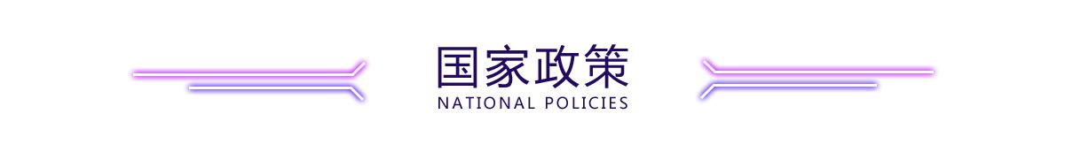 子期机器人少儿编程——国家政策