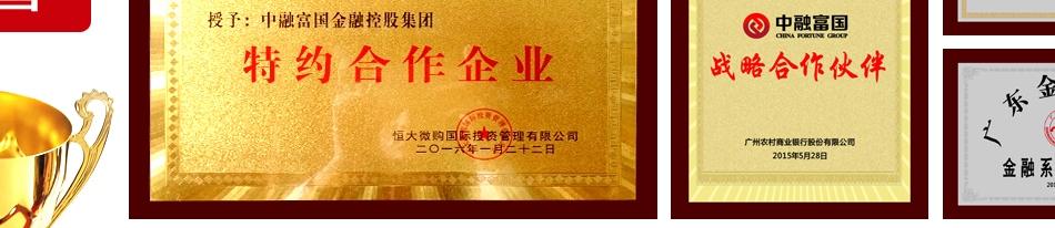 中融富国——公司荣誉