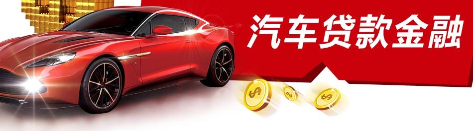 中融富国——王牌产品汽车金融