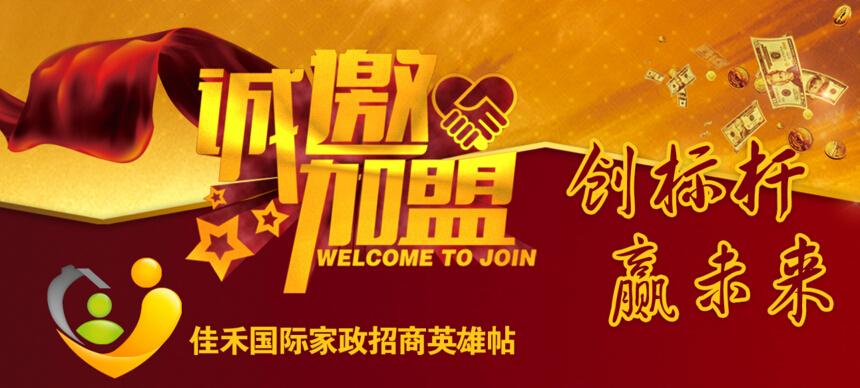 佳禾国际家政加盟